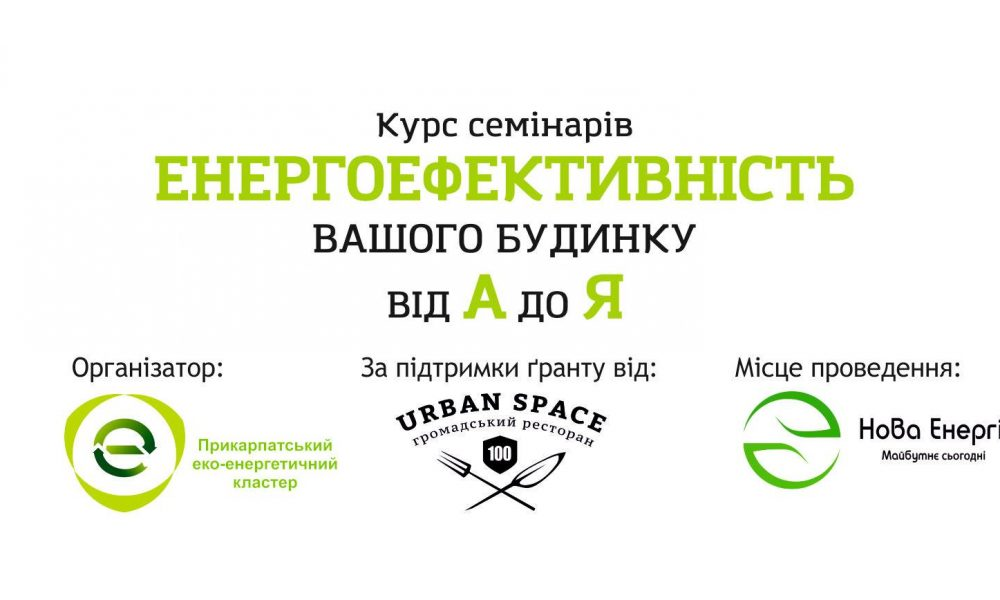 "PEEC invites to the course of seminars ""Energy efficiency of your house from A to Z"""
