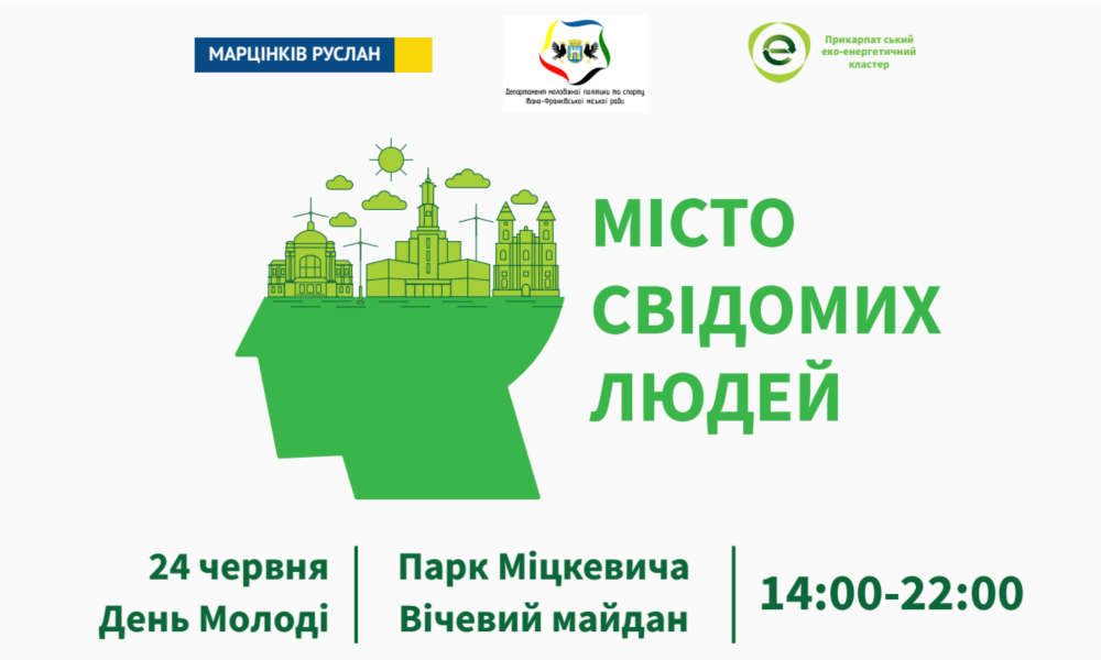 "Eco-Festival ""The City of Concious People"""