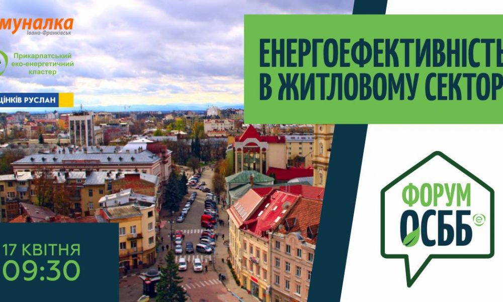 "PEEC invites you to the OSBB Forum ""Energy Efficiency in the Housing Sector"""